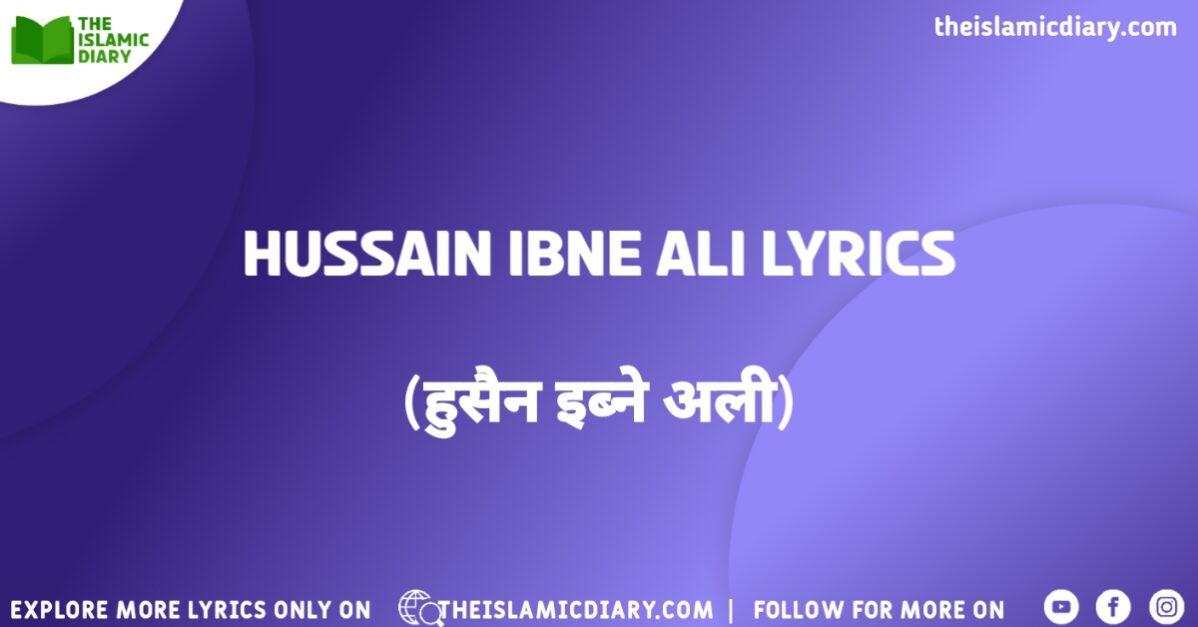 Hussain Ibne Ali Lyrics