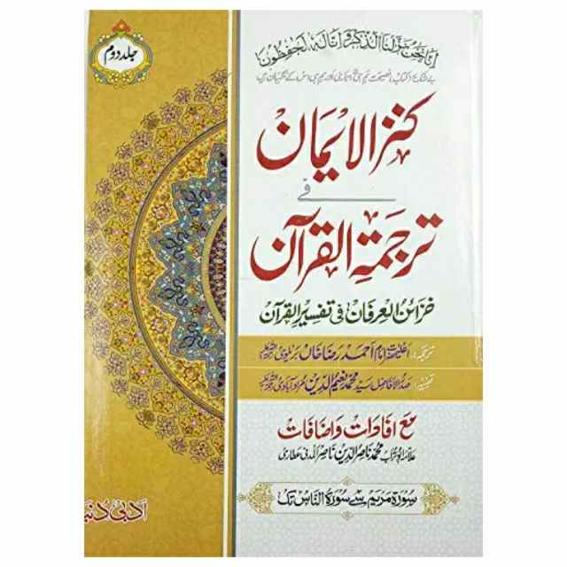 Buy Quran Majid With Kanjul Iman Tarzuma