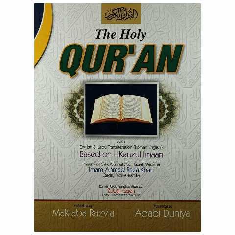 Buy The Holy Quran With Kanzul Iman Alahazrat Imam Ahmed Raza Khan TID