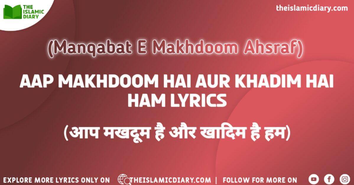 Aap Makhdoom Hai Aur Khadim Hai Ham Lyrics Manqabat e Makhdoom Ashraf