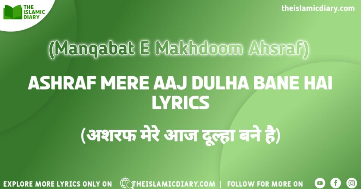 Ashraf Mere Aaj Dulha Bane Hai Lyrics Manqabat e Makhdoom Ashraf