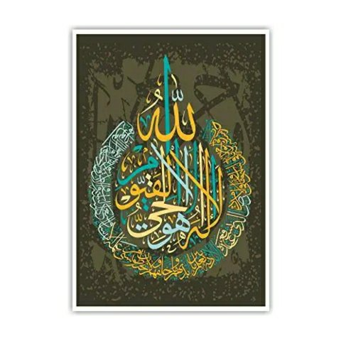 Buy Islamic Wall Hanger