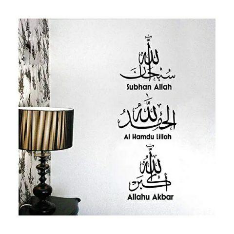 Buy Islamic Wallpaper