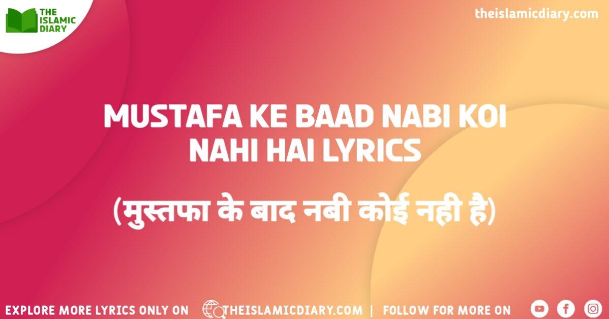 Mustafa Ke Baad Nabi Koi Nahi Hai Lyrics